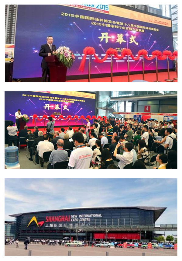 The eighteenth China International Coating Exhibition